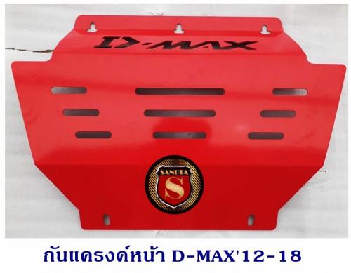 กันแครงค์หน้า ISUZU D-MAX 2011-2018 อีซูซุ ดีแม็ก 2011-2018