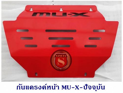 กันแครงค์หน้า ISUZU MU-X-2020 อีซูซุ มิวเอ็ก ถึง 2020