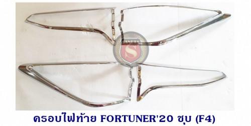 ครอบไฟท้าย TOYOTA FORTUNER 2020 ชุบโครเมียม โตโยต้า ฟอจูนเนอร์ 2020