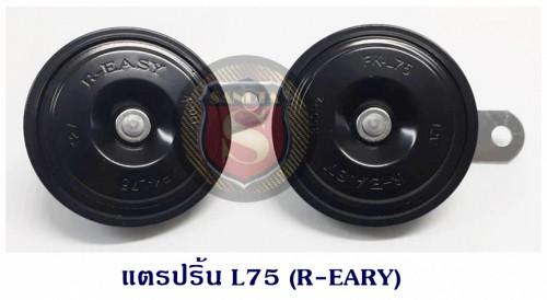 แตรปริ้น L75 (R-EASY) สีดำ แตรติดรถยนต์ 12V
