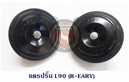 แตรปริ้น L90 (R-EASY) สีดำ ใส่ได้กับรถยนต์ทั่วไป แตรติดรถยนต์ 12V ใช้งานได้ทนนาน