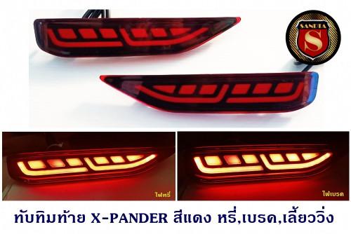 ทับทิมท้าย MITSUBISHI X PANDER สีแดง หรี่ เบรค ไฟเลี้ยววิ่ง V.2 มิตซูบิชิ เอ็กแพนเดอร์