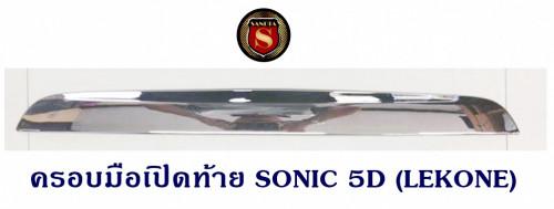 ครอบมือเปิดท้าย SONIC 5D โซนิก 5ประตู