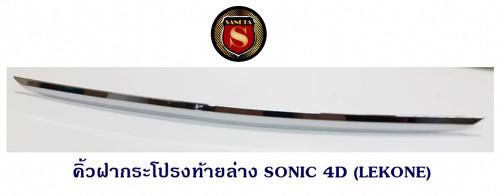 ครอบมือเปิดท้ายล่าง SONIC 4D โซนิค 4ประตู