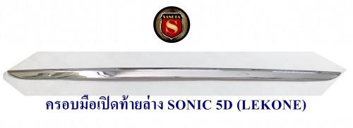ครอบมือเปิดท้ายล่าง SONIC 5D โซนิก 5ประตู