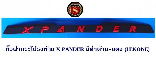 คิ้วฝากระโปรงท้าย MITSUBISHI X PANDER สีดำด้าน โลโก้แดง มิตซูบิชิ เอ็กแพนเดอร์