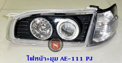 ไฟหน้า+ไฟมุม AE-111 PROJECTOR สีดำ มุมส้ม ไฟหน้าแต่ง เออี 111 โปรเจคเตอร์ สีดำมุมส้ม
