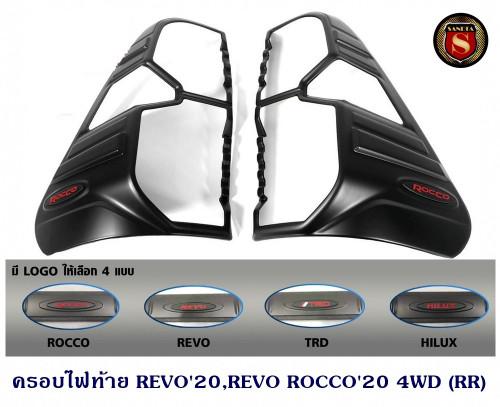ครอบไฟท้าย TOYOTA REVO 2020 REVO ROCCO 20 4WD โตโยต้า รีโว่ 2020 รีโว่ ร็อคโค่ 2020