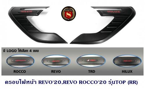 ครอบไฟหน้า TOYOTA REVO 2020 REVO ROCCO 2020 รุ่นTOP 4x4 โตโยต้า รีโว่ 2020 รีโว่ ร็อคโค่ 2020