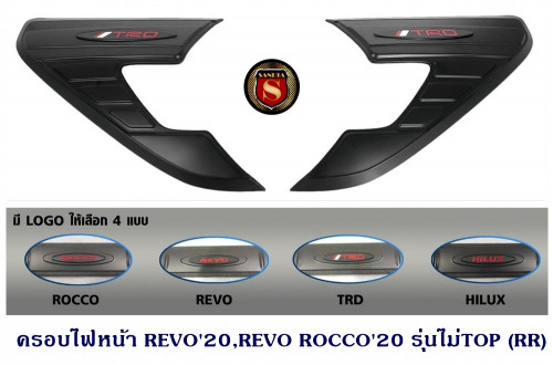 ครอบไฟหน้า TOYOTA REVO 2020 REVO ROCCO 20 รุ่นไม่TOP 4x2 โตโยต้า รีโว่ 2020 รีโว่ ร็อคโค่ 2020