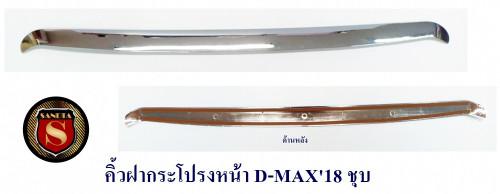 คิ้วฝากระโปรงหน้า ISUZU D-MAX 2018 ชุบ อีซูซุ ดีแมก 2018