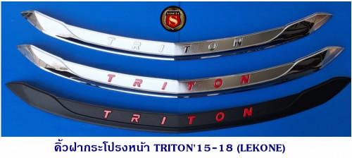 คิ้วฝากระโปรงหน้า MITSUBISHI TRITON 2015-2018 มี 3 สี ชุบล้วน ชุบโลโก้แดง ดำด้านโลโก้แดง แจ้งสีในแชท