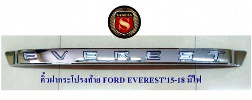 คิ้วฝากระโปรงท้าย FORD EVEREST 2015-2018 มีไฟ ฟอร์ด เอเวอร์เรด 2015-2018