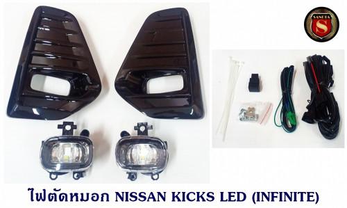 ไฟตัดหมอก NISSAN KICKS LED นิสสัน คลิ๊ก