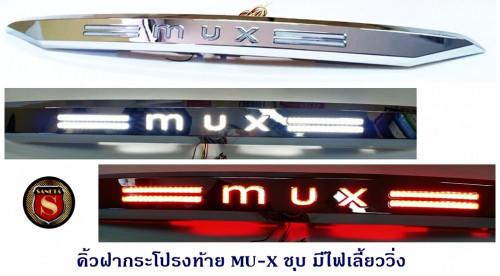 คิ้วฝากระโปรงท้าย ISUZU MU-X ชุบ มีไฟ ไฟเลี้ยววิ่ง อีซูซุ มิวเอ็ก