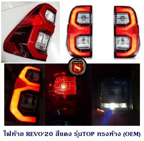 ไฟท้าย TOYOTA REVO 2015-2020 สีแดง รุ่นTOP ทรงห้าง (OEM) โตโยต้า รีโว่ 2015-2020