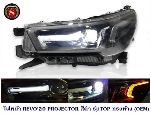 ไฟหน้า TOYOTA REVO 2020 PROJECTOR สีดำ รุ่นTOP ทรงห้าง (OEM) โตโยต้า รีโว่ 2020