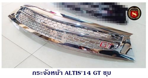 กระจังหน้า TOYOTA ALTIS 2014 LOGO GT ชุบ โตโยต้า อัลติส 2014 โลโก้จีที