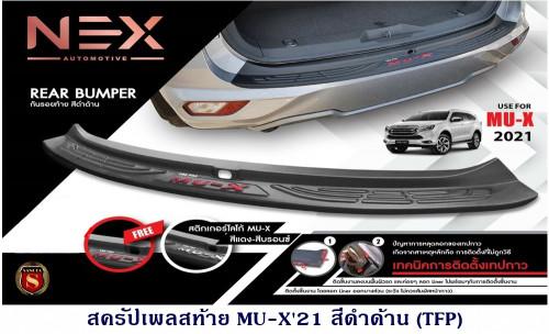 สครัปเพลสท้าย ISUZU MU-X 2021 สีดำด้าน กันรอยฝากระโปรงท้าย อีซูซุ มิวเอ็ก 2021 สีดำด้าน