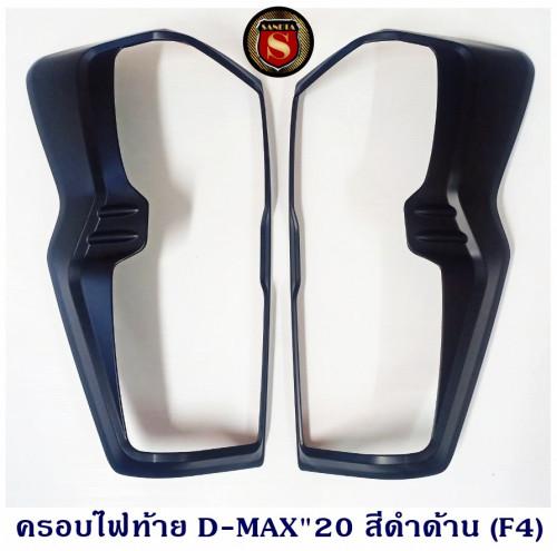 ครอบไฟท้าย ISUZU D-MAX 2020 สีดำด้าน อีซูซุ ดีแมค 2020 สีดำด้าน F ขายเป็นคู่