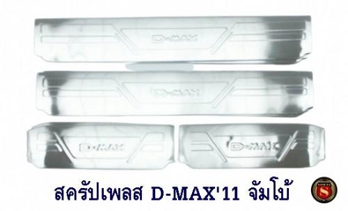 สครัปเพลส ISUZU D-MAX 2011-2015 จัมโบ้ ชายบันได อีซูซุ ดีแมค 2011-2015 ออนิว จัมโบ้