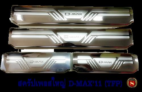 สครัปเพลสใหญ่ ISUZU D-MAX 2011-2015 4D ชายบันได อีซูซุ ดีแมค 2011-2015 ออนิว 4ประตู