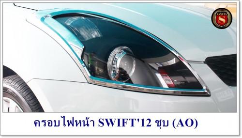 ครอบไฟหน้า SUZUKI SWIFT 2012 ชุบ (AO) ซูซูกิ สวิฟ 2012