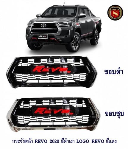 กระจังหน้า TOYOTA REVO 2020 LOGO REVO สีแดง โตโยต้า รีโว่ 2020 ตัวกระจังมีดำเงา และ ชุบ-ดำ แจ้งสีในแ