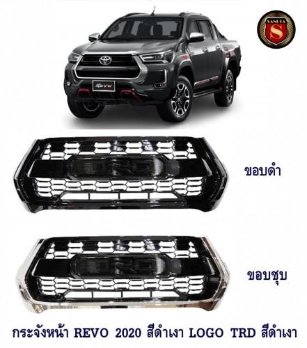 กระจังหน้า TOYOTA REVO 2020 LOGO TRD ดำเงา โตโยต้า รีโว่ 2020 ตัวกระจังมีดำเงา และ ชุบ-ดำ แจ้งสีในแช