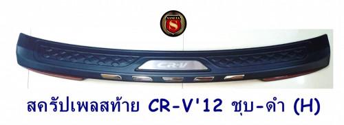 สครัปเพลสท้าย HONDA CRV 2012 ชุบ-ดำ กันรอยท้าย ฮอนด้า ซ๊อาร์วี 2012