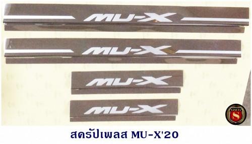 สครัปเพลส ISUZU MU-X 2021 ชายบันได อีซูซุ มิวเอ็ก 2021