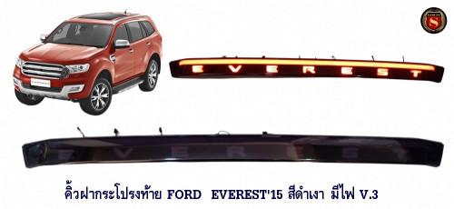 คิ้วฝากระโปรงท้าย FORD EVEREST 2015-2021 สีดำเงา มีไฟ V.3 ฟอร์ด เอเวอร์เรด 2015-2021