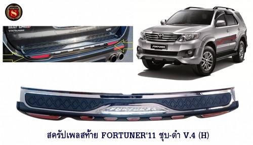 สครัปเพลสท้าย TOYOTA FORTUNER 2011 ชุบ-ดำ V.4 (H) กันรอยท้ายรถ โตโยต้า ฟอจูนเนอร์ 2011