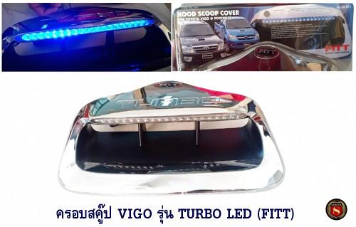 ครอบสคู๊ป TOYOTA VIGO รุ่น TURBO LED (FITT) โตโยต้า วีโก้ เทอโบ มีไฟ เอลอีดีสีฟ้า