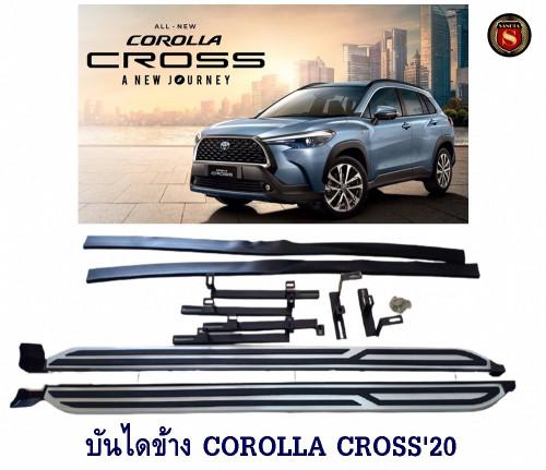 บันไดข้าง TOYOTA COROLLA CROSS 2020 บันไดเสริมข้างรถ โตโยต้า โคโรลล่า ครอส 2020