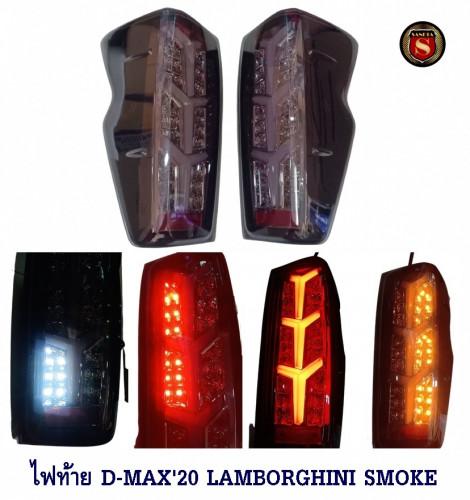 ไฟท้าย ISUZU D-MAX 2020 ลาย LAMBORGHINI SMOKE ไฟท้ายแต่ง อีซูซุ ดีแมก 2020 สีสโม๊ค