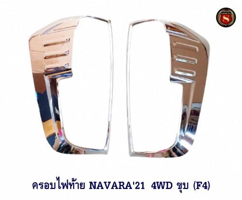 ครอบไฟท้าย NISSAN NAVARA 2020 4WD ชุบโครเมียม (F4) ครอบไฟท้าย กันรอยไฟท้าย นิสสัน นาวาร่า 2020 ตัวสู