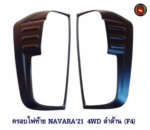 ครอบไฟท้าย NISSAN NAVARA 2020 4WD ดำด้าน (F4) ครอบไฟท้าย กันรอยไฟท้าย นิสสัน นาวาร่า 2020 ตัวสูง