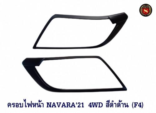 ครอบไฟหน้า NISSAN NAVARA 2020 4WD ดำด้าน (F4) ครอบไฟหน้า กันรอยไฟหน้า นิสสัน นาวาร่า 2020 ตัวสูง