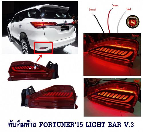 ทับทิมท้าย TOYOTA FORTUNER 2015-2019 LIGHT BAR V.3 โตโยต้า ฟอจูนเนอร์ 2015-2019