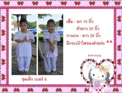 ชุดขาว ชุดปฏิบัติธรรมสำหรับเด็ก เข้าค่ายธรรมมะหรือไปวัด ผ้าเนื้อดี - ยี่ห้อรัตนาภรณ์ ชุดเด็ก 3