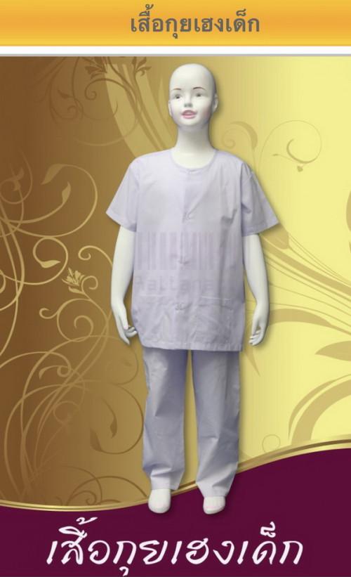 ชุดขาว ชุดปฏิบัติธรรมสำหรับเด็ก เข้าค่ายธรรมมะหรือไปวัด ผ้าเนื้อดี - ยี่ห้อรัตนาภรณ์ ชุดเด็ก 7