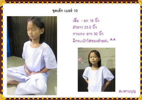 ชุดขาว ชุดปฏิบัติธรรมสำหรับเด็ก เข้าค่ายธรรมมะหรือไปวัด ผ้าเนื้อดี - ยี่ห้อรัตนาภรณ์ ชุดเด็ก 4