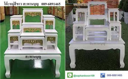 โต๊ะหมู่ 9 หน้า 6 กระจังทอง / ปีกกา สีโอ๊ค สีชแลค สีขาว 6