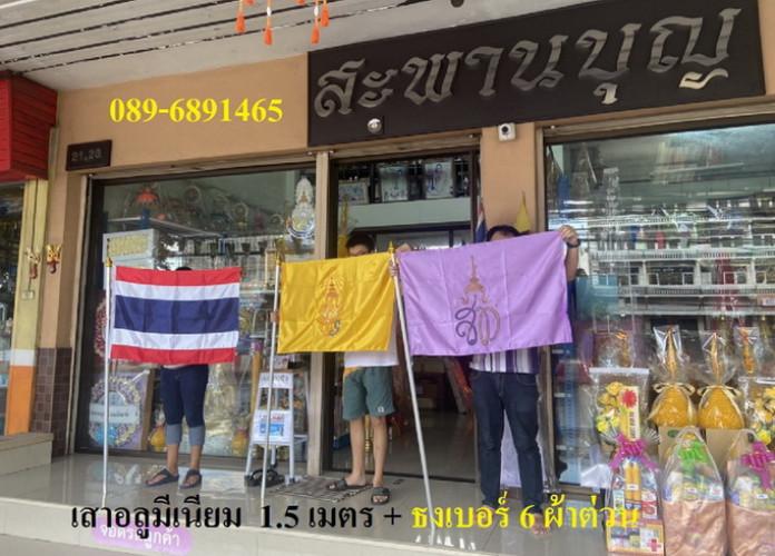 เสาธง ขาตั้งธง ขาเสียบธง เสาไม้ เสาอลูมีเนียม ขาดอกรัก 9