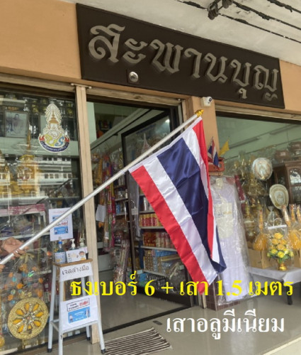 เสาธง ขาตั้งธง ขาเสียบธง เสาไม้ เสาอลูมีเนียม ขาดอกรัก 8