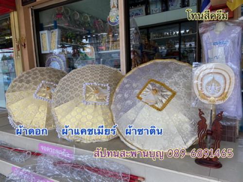 ** ราคาสัปทน ** มีหลายเนื้อผ้า ผ้าตาด ผ้าดอก ผ้าซาติน ผ้าลูกไม้ ผ้าไหม ผ้าลายไทย ผ้าเพชรผ้าเลื่อม 6