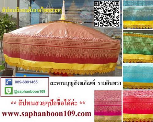 ** ราคาสัปทน ** มีหลายเนื้อผ้า ผ้าตาด ผ้าดอก ผ้าซาติน ผ้าลูกไม้ ผ้าไหม ผ้าลายไทย ผ้าเพชรผ้าเลื่อม 8
