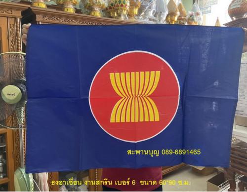 ธงอาเซี่ยน 10 ประเทศ + ธงตราสัญลักษณ์รวมอาเซี่ยนรูปพาน งานปริ้นท์ดิจิตอล 2