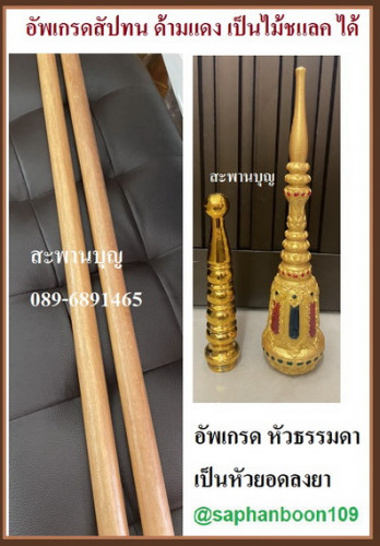 สัปทนผ้าลูกไม้ งานสวยงามชาววัง ผ้าสองชั้น  ใช้งานบวช ทอดกฐิน 9